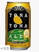 yo ho yona yona